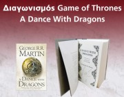 diagonismoi-public-game-of-thrones