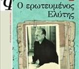 diagonismos-captainbook-erwteymenos-elytis