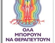 diagwnismoi-dwro-biblia-dromostherapeia-ola-mporoun-na-therapeythoun