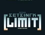 diagwnismoi-kitkat-dwro-biblia-limit