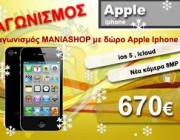 diagwnismos-dwro-iphone4s-maniashop