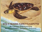diagonismos-infokids-dwro-paidika-biblia