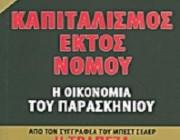 diagwnismoi-ellispoint-dwro-biblia-kapitalismos-ektos-nomou