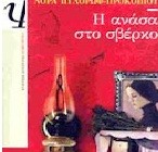 diagonismos-ianos-dwro-biblio
