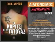 diagonismos-metropolis-koritsi-me-to-tatouaz
