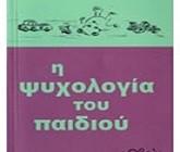 infokids-dwro-biblia-psixologia-tou-paidiou