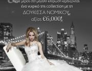 diagwnismoi-sposamoda-dwro-nyfiko-6000euro