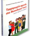 mitrikos-thilasmos-diagwnismoi-biblia