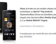 birdphone-facebook-april-2012-3