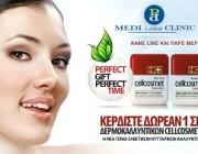 diagwnismoi-gia-kallyntika-cellcosmet-medilaser-clinic