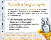 expressholidays-euro2012