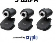 diagwnismoi-camera-crypto