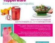 diagwnismos-tupperware