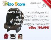 paidiko-kathisma-aytokinitou