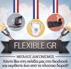 Μεγάλος διαγωνισμός flexible!!! Ψηφίστε ένα από τα τρία δώρα και ίσως είστε ο μεγάλος μας τυχερός!!!