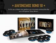 dwro-syllektiki-syllogi-James-Bond
