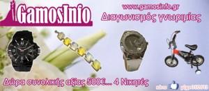 Διαγωνισμός γνωρισμίας www.gamosinfo.gr με δώρα αξίας 500€