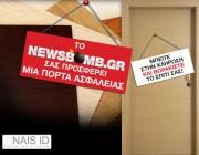 newsbomb-gr-diagwnismoi-porta-asfaleias