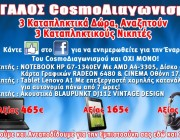 diagonismoi-laptop-tablet-cosmodata