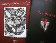 Οι ποιητικές συλλογές της Vennis Mak
