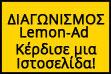 Κέρδισε την δική σου ιστοσελίδα απο την Lemon-Ad