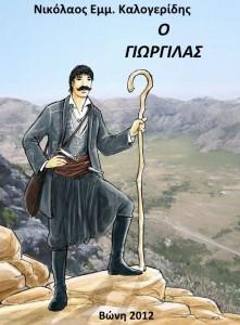 Giorgilas