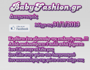Babyfashion.gr