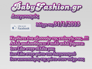 Babyfashion.gr