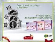 diagonismos-Bioten-rologia-guess