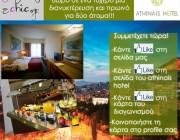 Διαγωνισμός με διανυκτέρευση και πρωινό στο Athinais Hotel