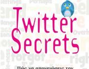 http://twittersecrets.gr/giveaway-book-twittersecrets/