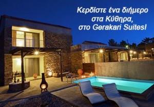 Διήμερο στα Κύθηρα από το mother.gr