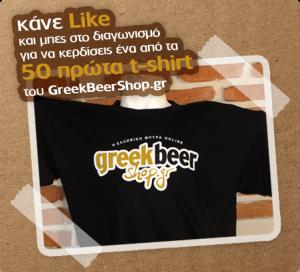 GreekBeerShop-Tshirts