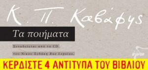 KAVAFHS_XYDAKHS_METAIXMIO