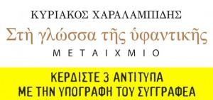 KYRIAKOS_XARALAMPIDHS