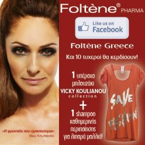 Διαγωνισμός με δώρο ένα υπέροχο μπλουζάκι VICKY KOULIANOU collection & ένα σαμπουάν καθημερινής περιποίησης για λιπαρά μαλλιά Foltène Pharma