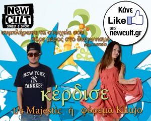 Διαγωνισμός Majestic Khujo από τα καταστήματα New Cult