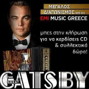 """Διαγωνισμός """"The Great Gatsby"""""""