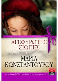 agefirotes_athenspress.gr