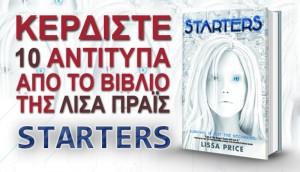Διαγωνισμος με δωρο 10 αντίτυπα του βιβλίου της Λίσα Πράϊς STARTERS από τις εκδόσεις ΚΑΛΕΝΤΗΣ