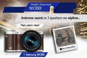 diagonismoi-samsung-podilata-psifiakes-fotografikes-nx-300