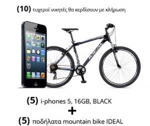 diagonismos-ayra-iphone5-podilata-ideal