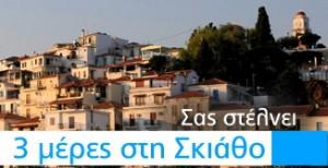 emedi-diagonismos-diakopes-skiathos
