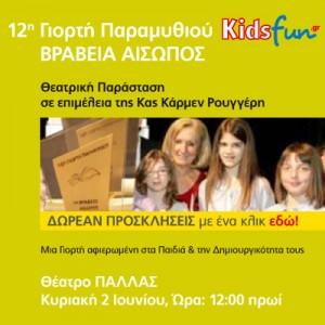 kidsfun.gr-diagwnismos-paramu8iou-photo-12os00