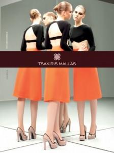 Διαγωνισμός - Κερδίστε μία δωροεπιταγή Tsakiris Mallas αξίας 150 ευρώ