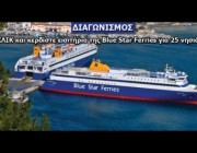 dwrean-aktoploika-eisitiria-blue-star-ferries