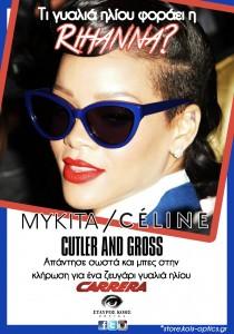 Τι γυαλιά ηλίου φοράει η Rihanna;