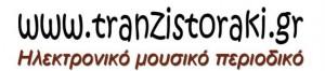 Προσκλήσεις για Θέατρο από το Τρανζιστοράκι