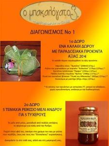 shop.bacalogatos.gr