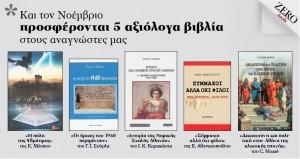 books-november